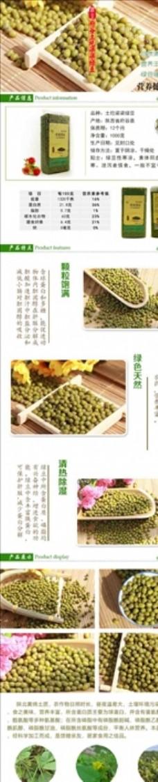 府谷绿豆特产淘宝详情介绍模板
