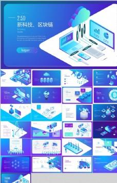 新科技区块链神级科技PPT模板