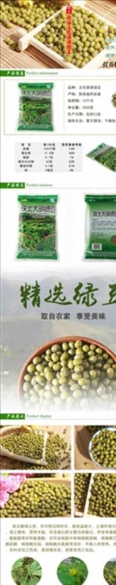 府谷特产绿豆淘宝详情页介绍