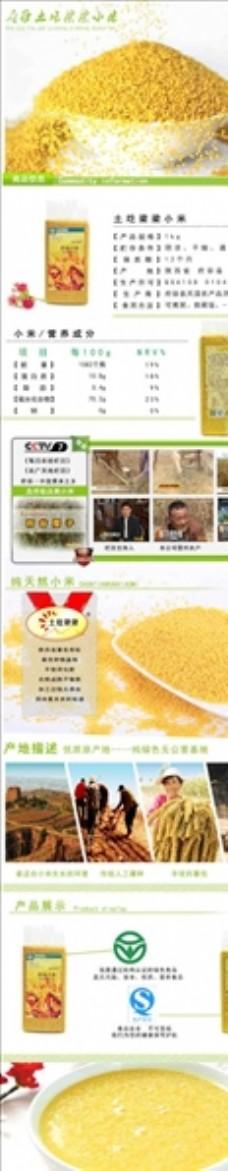 府谷小米特产淘宝杂粮描述模板