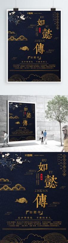 深蓝背景创意中国古典风如懿传商业海报