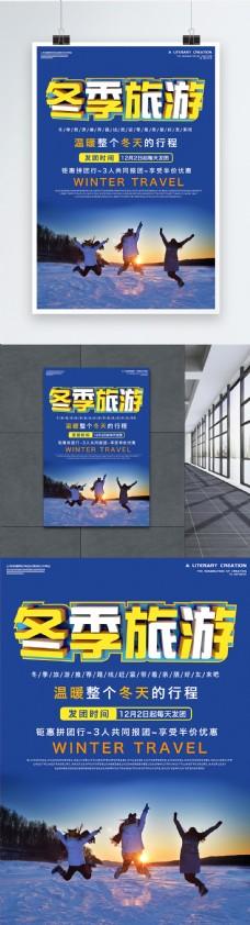 创意立体字冬季旅游海报