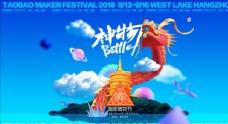 2018造物节 淘宝 天猫