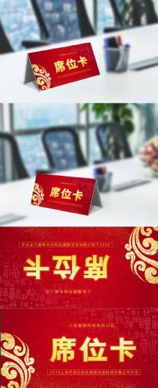 红色年会席位卡桌牌