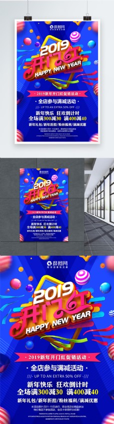 2019开门红新年节日促销海报