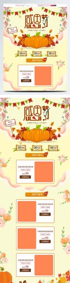感恩节黄色温馨电商淘宝首页模版