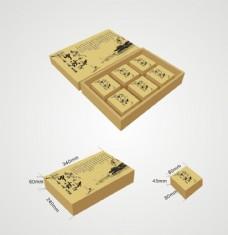 月餅禮盒設計