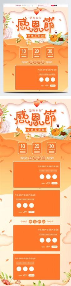 感恩节促销黄色温馨渐变电商淘宝首页模版