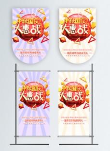 国庆中秋双节促销打折优惠吊旗