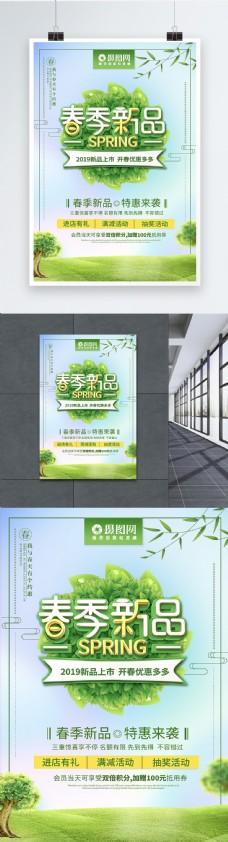 简约立体春季新品上市促销活动海报