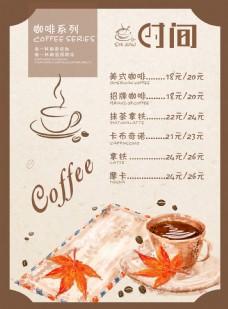 小清新咖啡饮品菜单