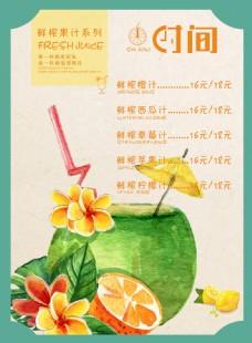 鲜榨果汁饮品菜单