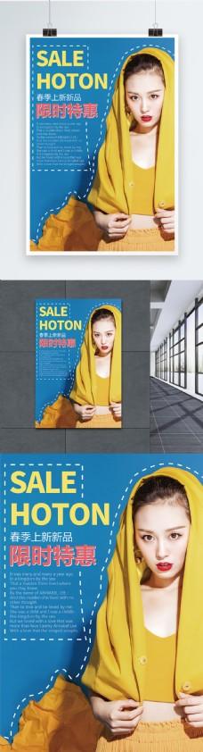 服装限时特惠促销海报