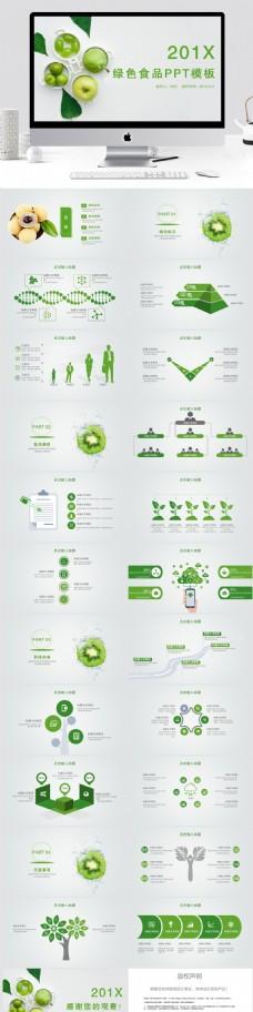清新绿色食品宣传发布PPT模板