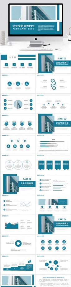 蓝色商务通用企业文化宣传动态PPT模板