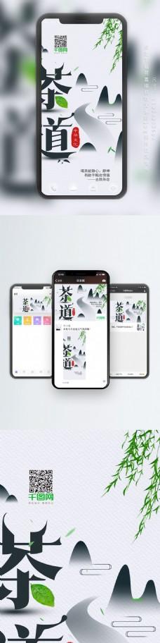 简约中国传统茶道手机用图
