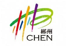 郴州旅游logo设计