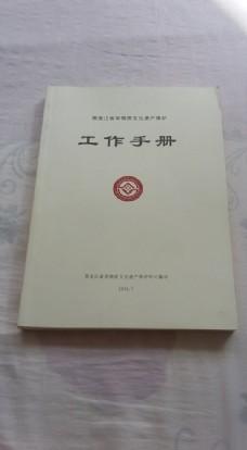 黑龙江非遗保护手册
