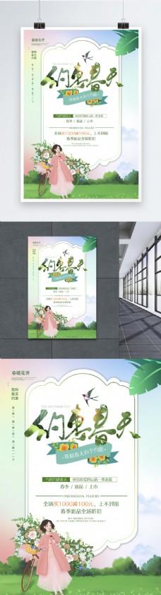 唯美插画风约惠春天促销海报