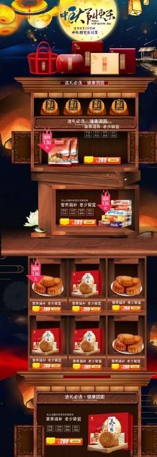 电商中秋节月饼首页模板