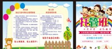 幼儿园标语 幼儿园海报 幼儿园