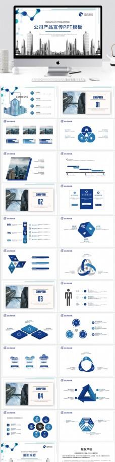 蓝色公司宣传产品推广PPT模板