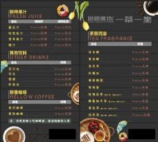 咖啡价格签设计模板