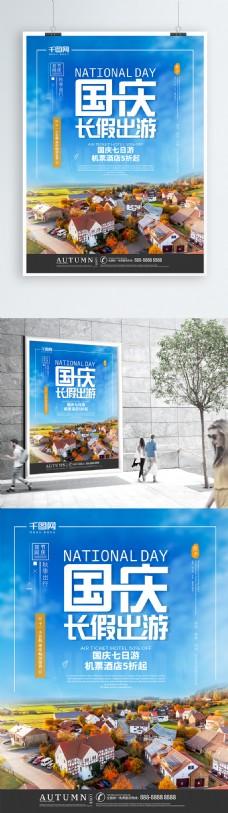 创意海报秋季出游国庆节出游城市宣传海报