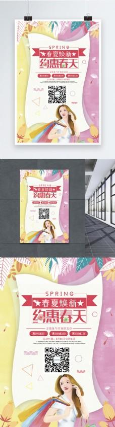 小清新春季新品上市促销海报