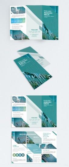 蓝绿色简约企业宣传三折页
