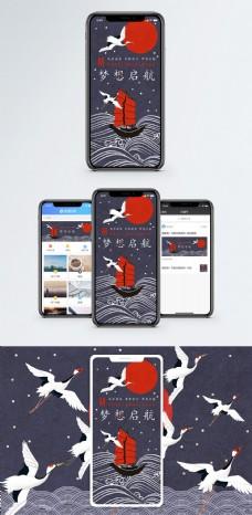 梦想启航手机海报配图