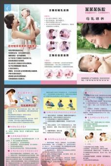 母乳醫院三折頁