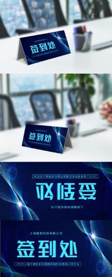 蓝色科技年会桌牌模板