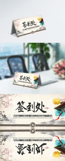 中国风书画研讨会会议桌牌